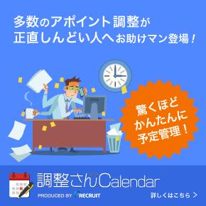 調整さんカレンダー(予備)